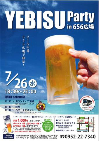 YEBISU Party in 656広場の画像