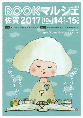 BOOKマルシェ 佐賀2017の画像