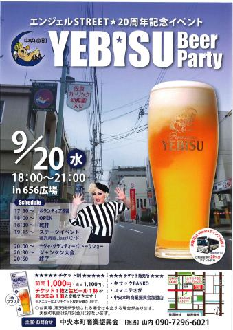 YEBISU Beer Partyの画像