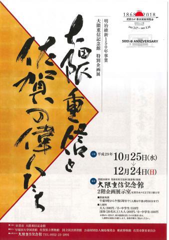 イベント情報 佐賀市観光協会公式ポータルサイト サガバイドットコム ...