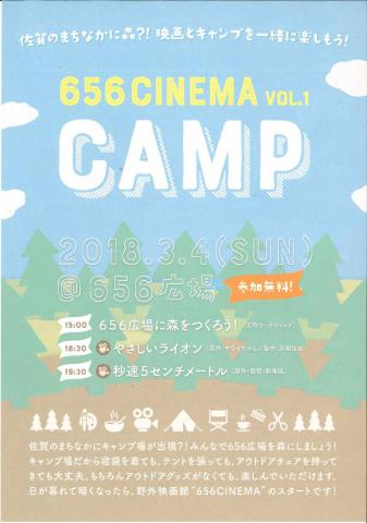656 CINEMA VOL.1 CAMPの画像
