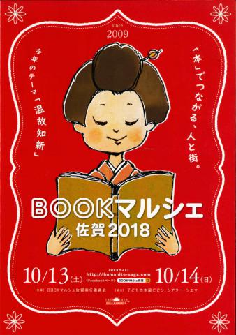 BOOKマルシェ佐賀2018の画像