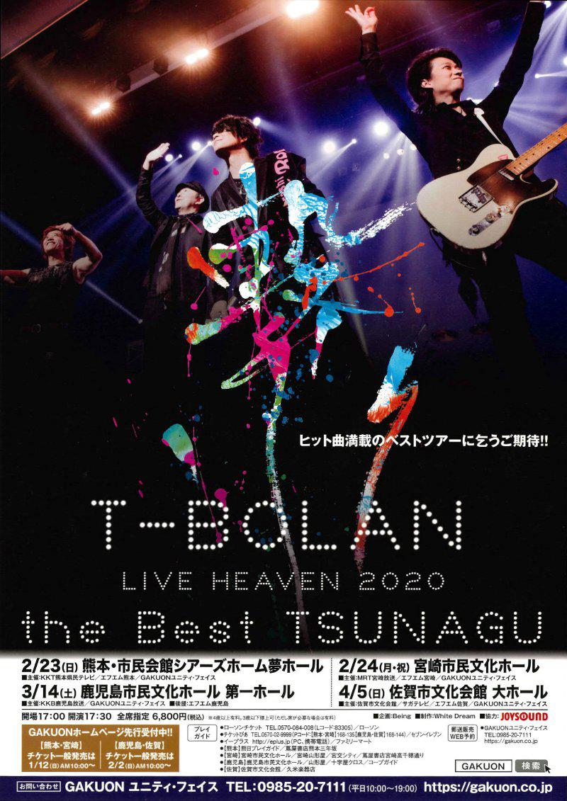T-BOLAN LIVE HEAVEN 2020 the Best ~繋~<延期>の画像