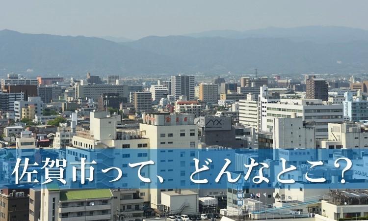 What's 佐賀市? 佐賀市観光協会公式ポータルサイト [sagabai.com]