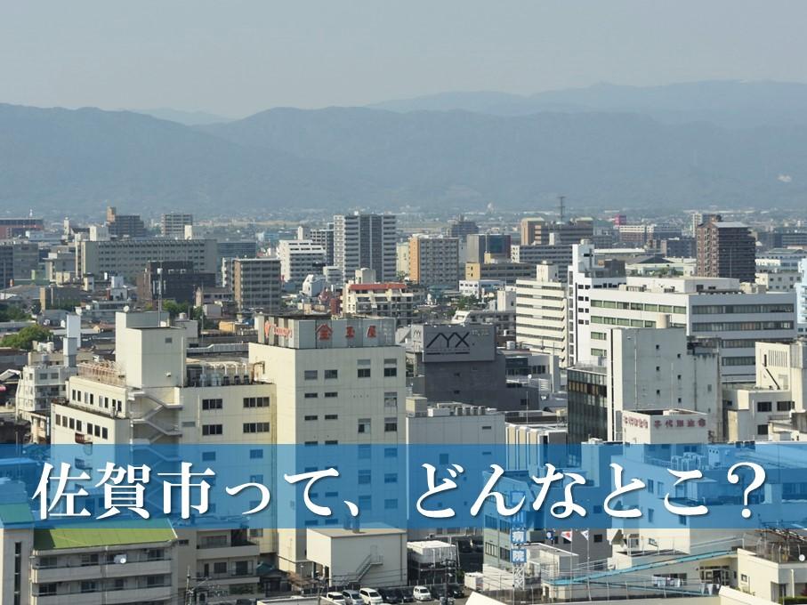 佐賀市って、どんなとこ? 佐賀市観光協会公式ポータルサイト ...