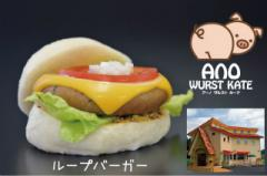 ANO WURST KATE(アーノ ヴルスト カーテ)